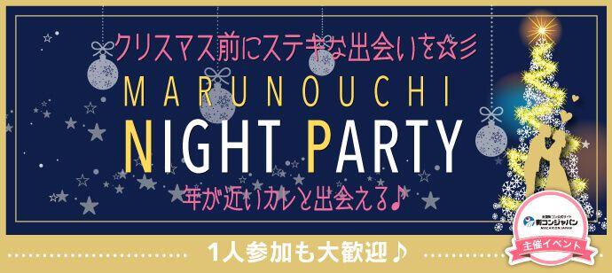 【丸の内の恋活パーティー】街コンジャパン主催 2016年11月10日