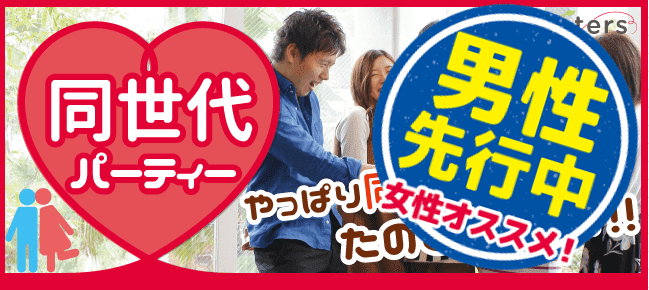 【横浜駅周辺の恋活パーティー】株式会社Rooters主催 2016年10月30日