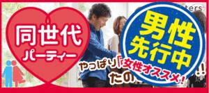 【横浜駅周辺の恋活パーティー】Rooters主催 2016年10月30日