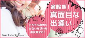 【新潟の恋活パーティー】株式会社アクセス・ネットワーク主催 2016年11月6日