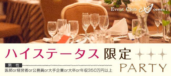 【長野の恋活パーティー】株式会社アクセス・ネットワーク主催 2016年11月13日