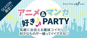 【仙台の恋活パーティー】株式会社アクセス・ネットワーク主催 2016年11月5日