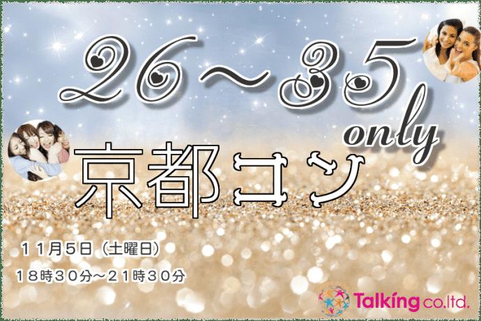 【烏丸のプチ街コン】株式会社トーキング主催 2016年11月5日
