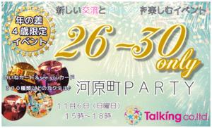 【河原町の恋活パーティー】株式会社トーキング主催 2016年11月6日