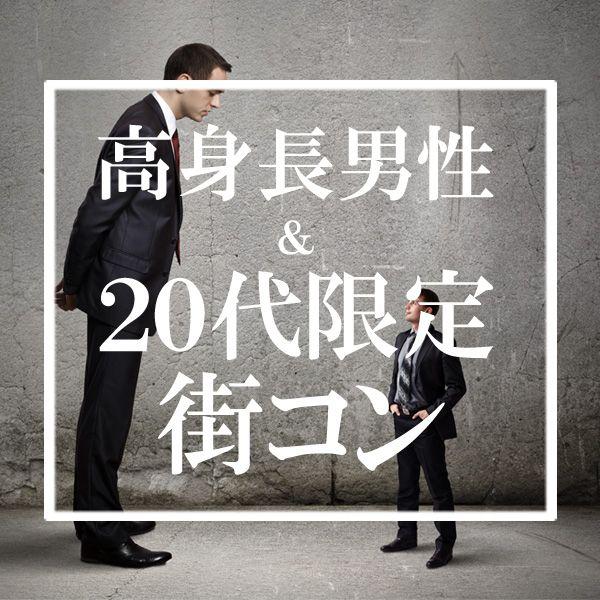 【浜松のプチ街コン】名古屋東海街コン主催 2016年10月15日