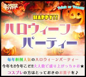 【天神の恋活パーティー】e-venz(イベンツ)主催 2016年10月30日
