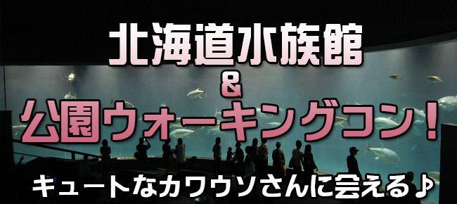【北海道その他のプチ街コン】e-venz(イベンツ)主催 2016年10月15日
