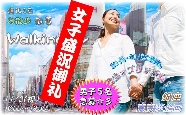 【銀座のプチ街コン】東京夢企画主催 2016年11月3日