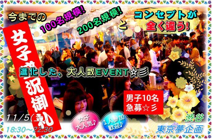 【渋谷の恋活パーティー】東京夢企画主催 2016年11月5日