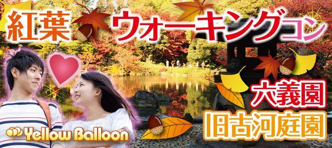 【東京都その他のプチ街コン】イエローバルーン主催 2016年11月26日