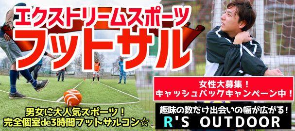 【東京都その他のプチ街コン】R`S kichen主催 2016年10月10日