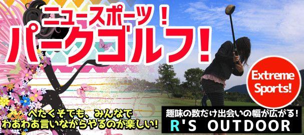 【大阪府その他のプチ街コン】R`S kichen主催 2016年10月15日