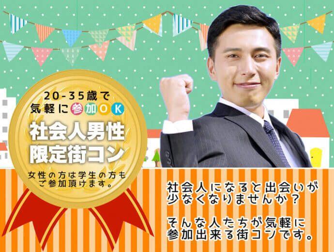 【浜松のプチ街コン】名古屋東海街コン主催 2016年10月22日