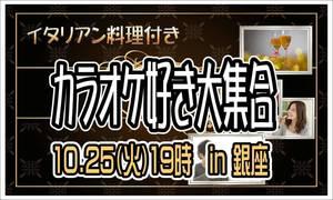 【銀座のプチ街コン】エスクロ・ジャパン株式会社主催 2016年10月25日