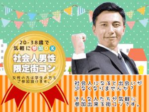 【長野のプチ街コン】名古屋東海街コン主催 2016年10月22日