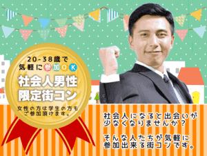 【松本のプチ街コン】名古屋東海街コン主催 2016年10月22日