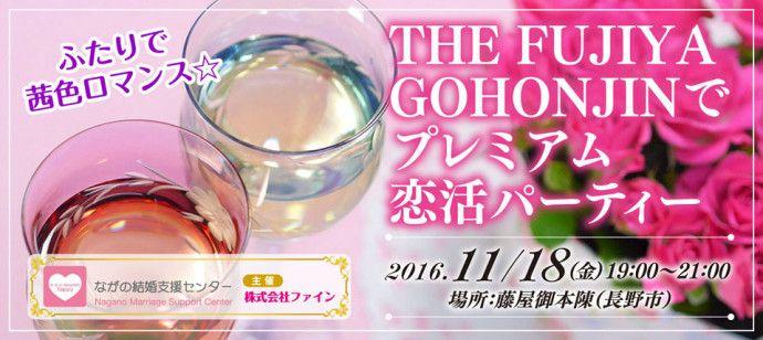 【長野の恋活パーティー】株式会社ファイン主催 2016年11月18日