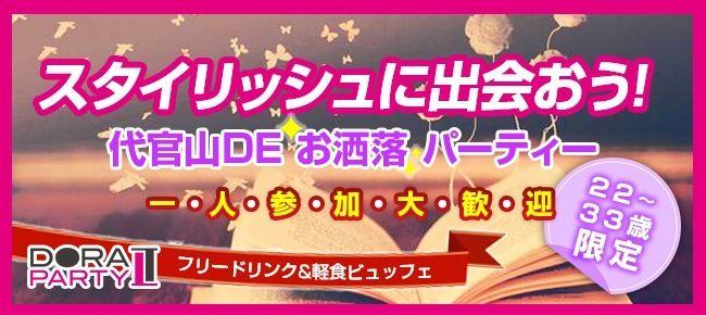 【代官山の恋活パーティー】ドラドラ主催 2016年11月5日