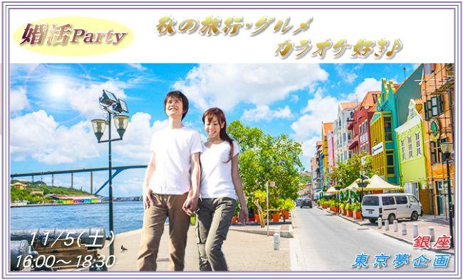 【銀座の婚活パーティー・お見合いパーティー】東京夢企画主催 2016年11月5日