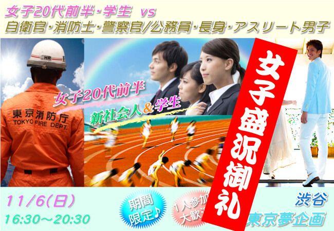 【渋谷の恋活パーティー】東京夢企画主催 2016年11月6日