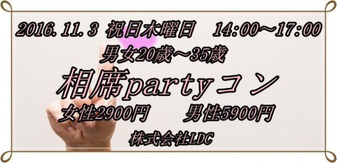 【宮崎のプチ街コン】株式会社LDC主催 2016年11月3日
