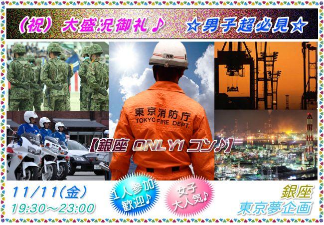 【銀座のプチ街コン】東京夢企画主催 2016年11月11日