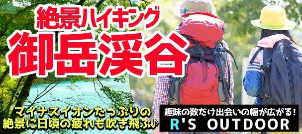 【東京都その他のプチ街コン】R`S kichen主催 2016年10月16日