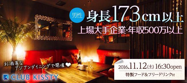 【名古屋市内その他の恋活パーティー】クラブキスティ―主催 2016年11月12日