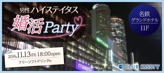【名古屋市内その他の婚活パーティー・お見合いパーティー】クラブキスティ―主催 2016年11月13日