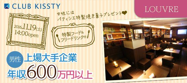 【名古屋市内その他の恋活パーティー】クラブキスティ―主催 2016年11月19日