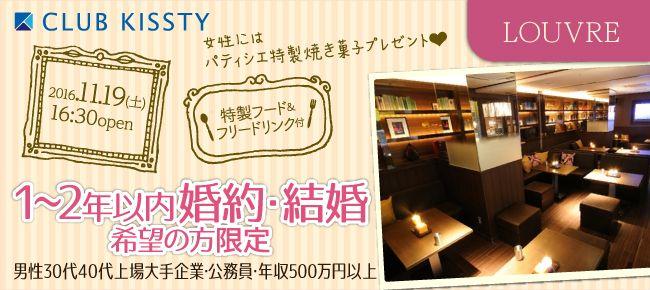 【名古屋市内その他の婚活パーティー・お見合いパーティー】クラブキスティ―主催 2016年11月19日