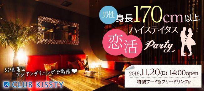 【名古屋市内その他の恋活パーティー】クラブキスティ―主催 2016年11月20日