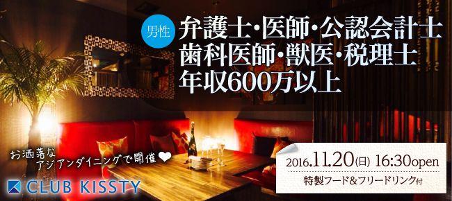 【名古屋市内その他の婚活パーティー・お見合いパーティー】クラブキスティ―主催 2016年11月20日