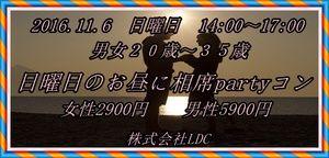【宮崎のプチ街コン】株式会社LDC主催 2016年11月6日