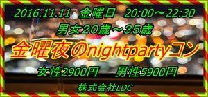 【宮崎のプチ街コン】株式会社LDC主催 2016年11月11日