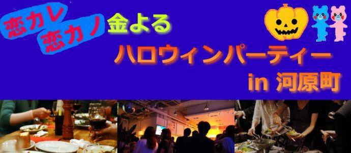 【河原町の恋活パーティー】株式会社スマートプランニング主催 2016年10月28日