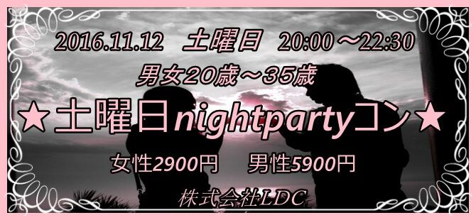 【宮崎のプチ街コン】株式会社LDC主催 2016年11月12日