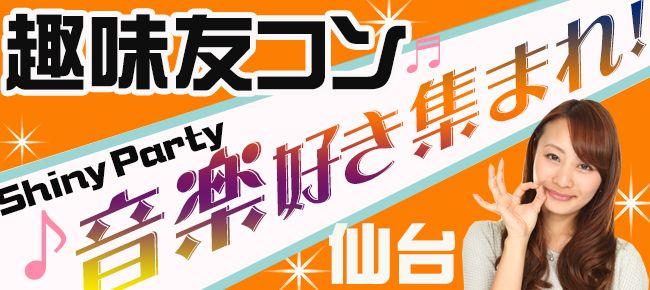 【仙台のプチ街コン】アプリティ株式会社主催 2016年10月15日