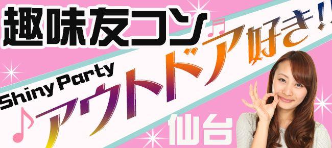 【仙台のプチ街コン】アプリティ株式会社主催 2016年10月29日