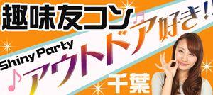 【千葉のプチ街コン】アプリティ株式会社主催 2016年10月30日