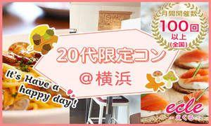 【横浜市内その他の街コン】えくる主催 2016年11月6日