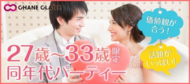 【日本橋の婚活パーティー・お見合いパーティー】シャンクレール主催 2016年11月3日