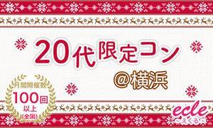 【横浜市内その他の街コン】えくる主催 2016年11月20日