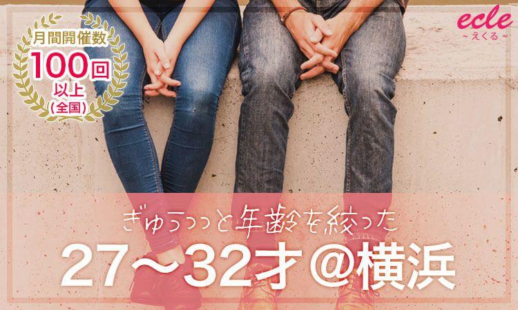 【横浜市内その他の街コン】えくる主催 2016年11月26日