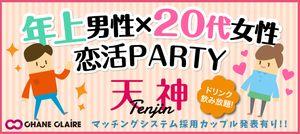 【天神の恋活パーティー】シャンクレール主催 2016年11月5日