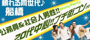 【船橋のプチ街コン】アプリティ株式会社主催 2016年10月29日