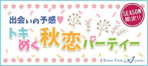 【新潟の恋活パーティー】株式会社アクセス・ネットワーク主催 2016年11月13日
