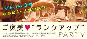 【新潟の恋活パーティー】株式会社アクセス・ネットワーク主催 2016年11月19日
