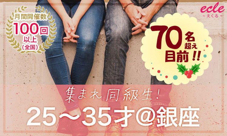 【銀座の街コン】えくる主催 2016年11月20日