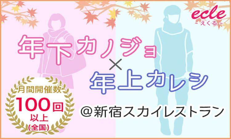 【新宿の街コン】えくる主催 2016年11月12日